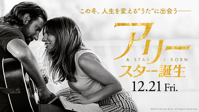 http://wwws.warnerbros.co.jp/starisborn/