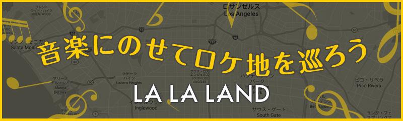 http://sp.universal-music.co.jp/lalaland/