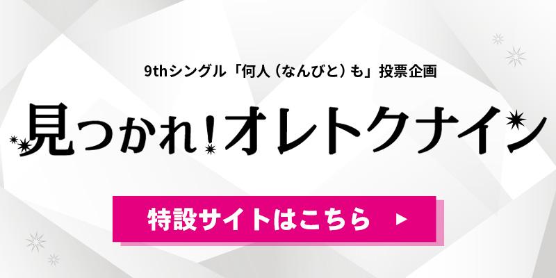 9thシングル投票企画「見つかれ!オレトクナイン」特設サイト