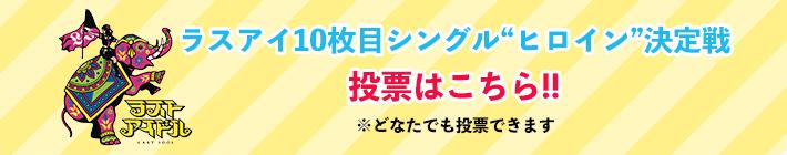 "10thシングル""ヒロイン""決定戦"