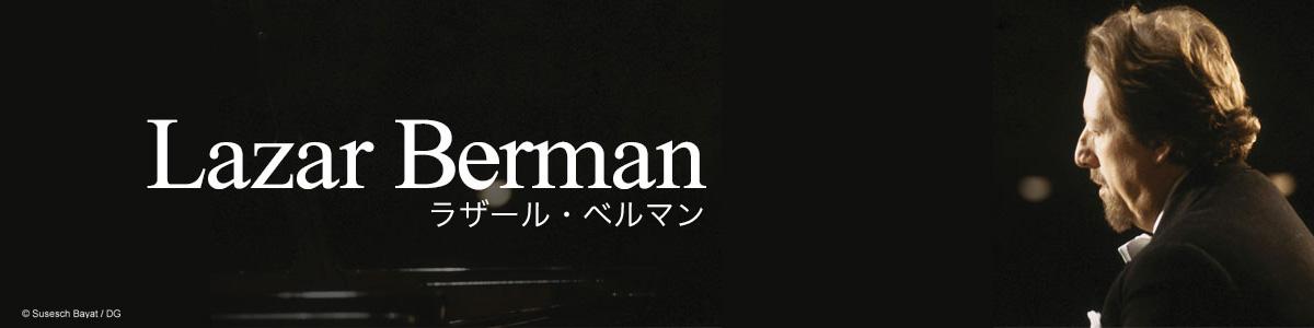 ラザール・ベルマン