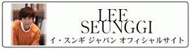 イ・スンギ ジャパン オフィシャルサイト