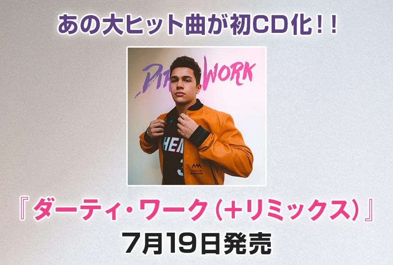 『ダーティ・ワーク (+リミックス)』
