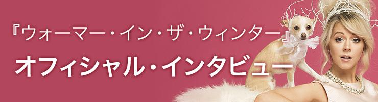 ウォーマー・イン・ザ・ウィンター』オフィシャルインタビュー