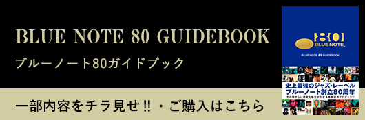 ブルーノート80ガイドブック