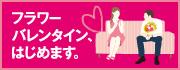 フラワーバレンタイン公式サイト