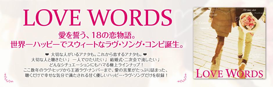 love words universal music japan