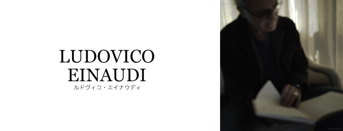 ルドヴィコ・エイナウディ