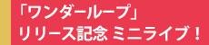 「ワンダーループ」リリース記念 ミニライブ!