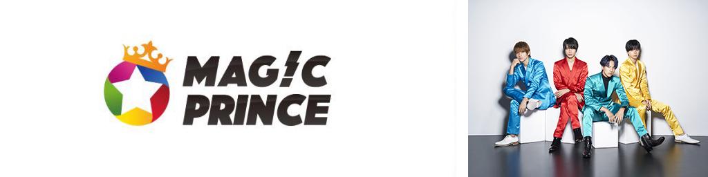 MAG!C☆PRINCEの画像 p1_11