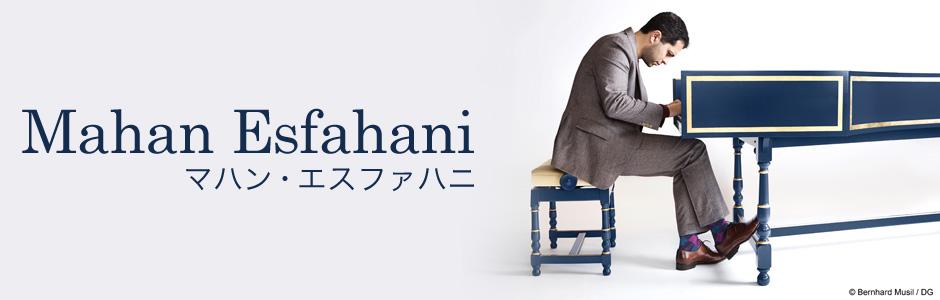 マハン・エスファハニ