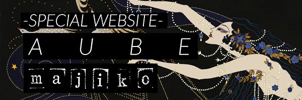 アルバム「AUBE」特設サイト