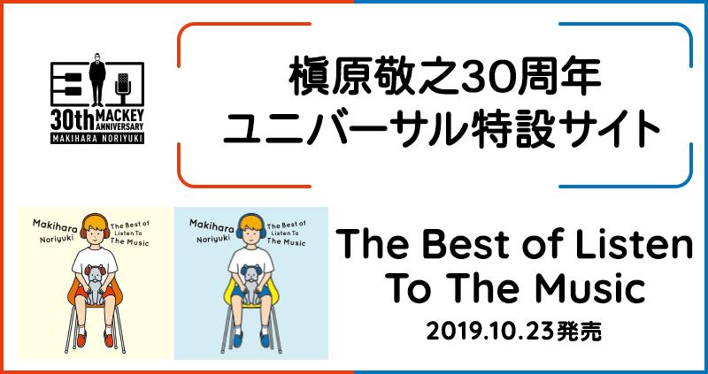槇原敬之30周年ユニバーサル特設サイト