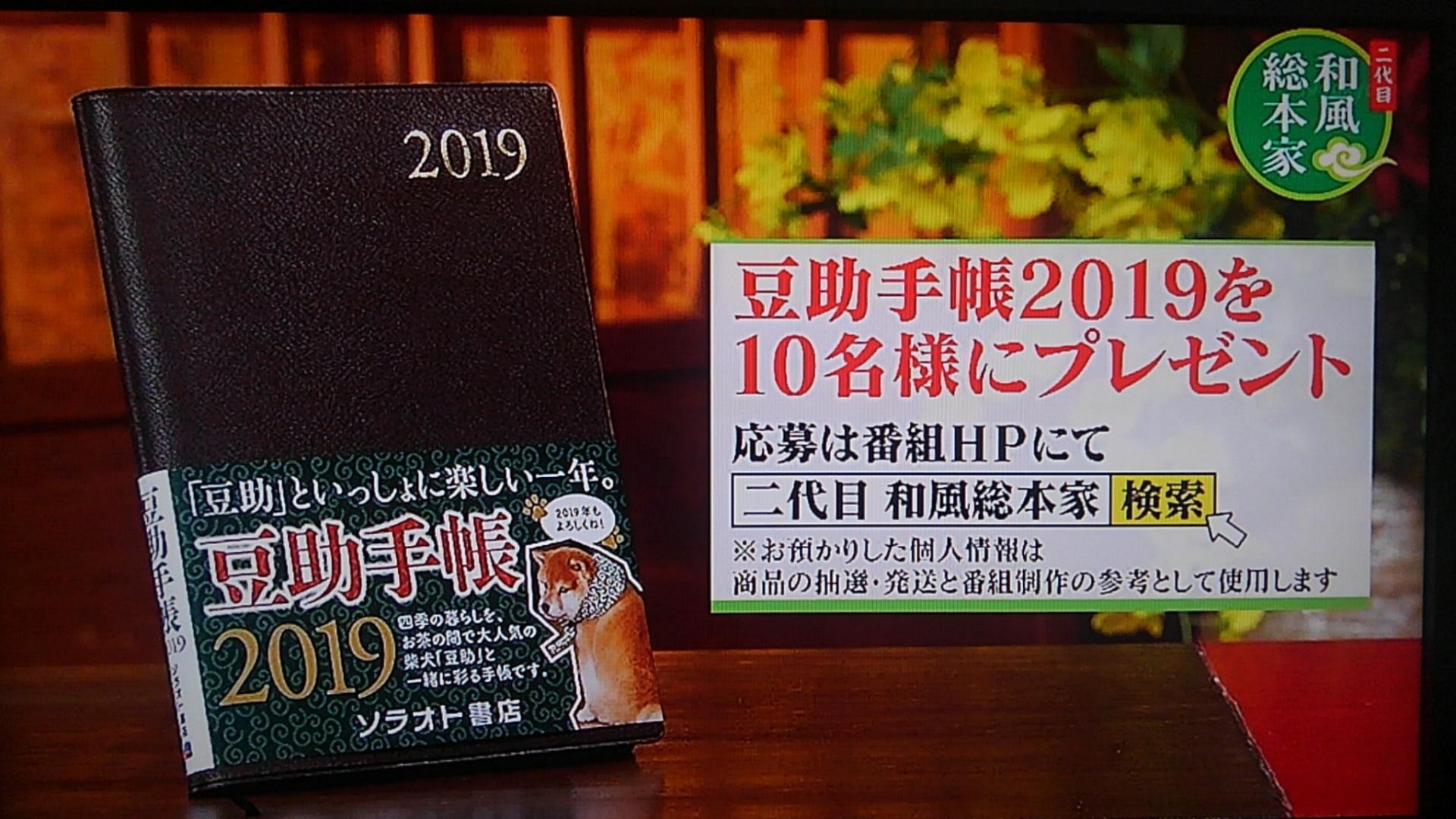豆助手帳 2019 編集日記 二代目 和風総本家 で紹介されました