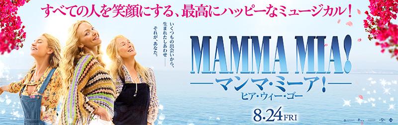 映画『マンマ・ミーア!ヒア・ウィー・ゴー』公式サイト