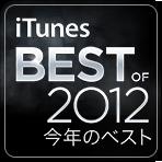 I Tunes _Best _of _2012_JAP_148x 148