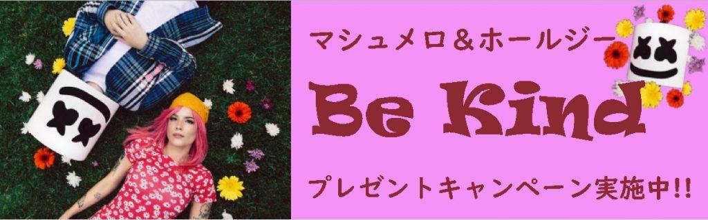 聴けば聴くほど当選確率が上がる!「Be Kind」リリース記念プレゼントキャンペーンを実施中!!