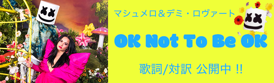 「OK NOT TO BE OK」歌詞・対訳