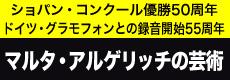 【ショパン・コンクール優勝50年】マルタ・アルゲリッチの芸術