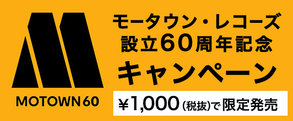 """""""モータウン60""""キャンペーン"""
