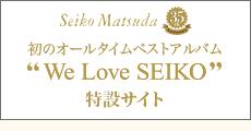 「We Love SEIKO」特設サイト