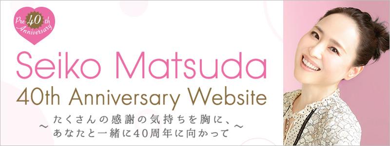 松田聖子 40周年スペシャルサイト
