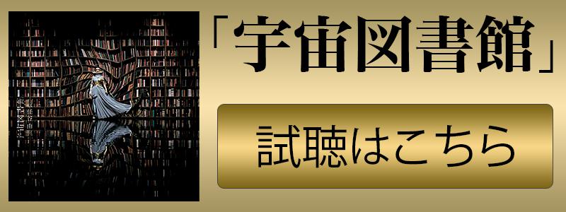 松任谷由実「宇宙図書館」特設サイト