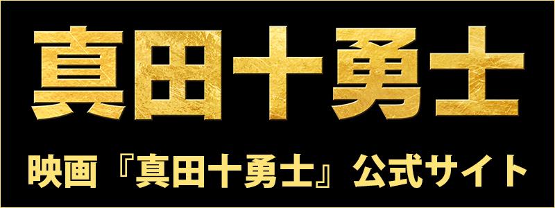映画『真田十勇士』公式サイト
