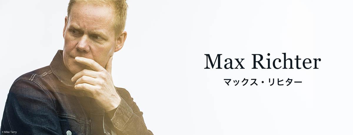 マックス・リヒター