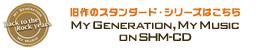 旧作のスタンダード・シリーズはこちら MY GENERATION, MY MUSIC ON SHM-CD