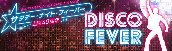 「Disco Fever -Saturday Night Fever 40th Anniversary-」特設サイト