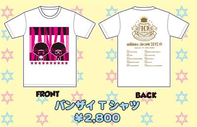 1209_tshirt
