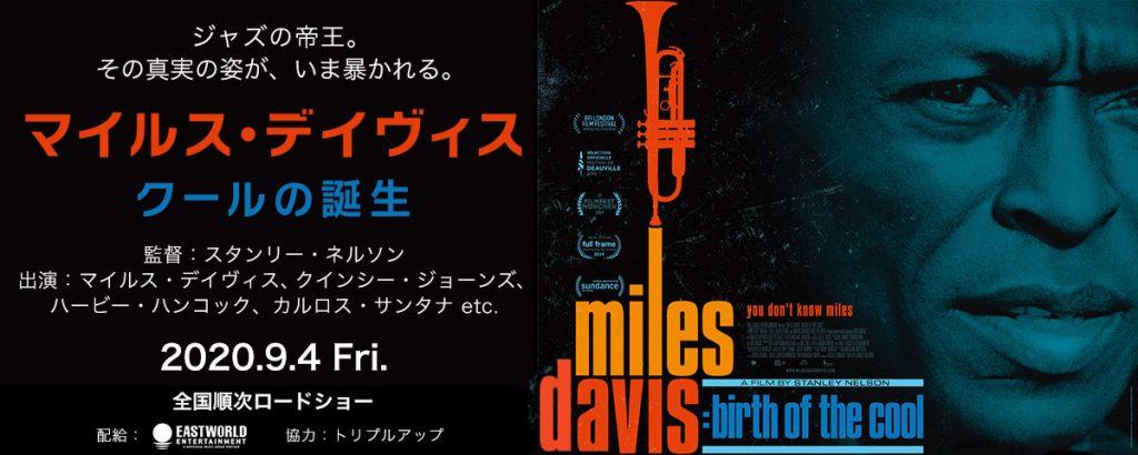 映画『マイルス・デイヴィス クールの誕生』2020月9月4日公開