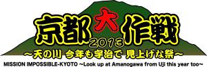 Kyotodaisakusen _2013