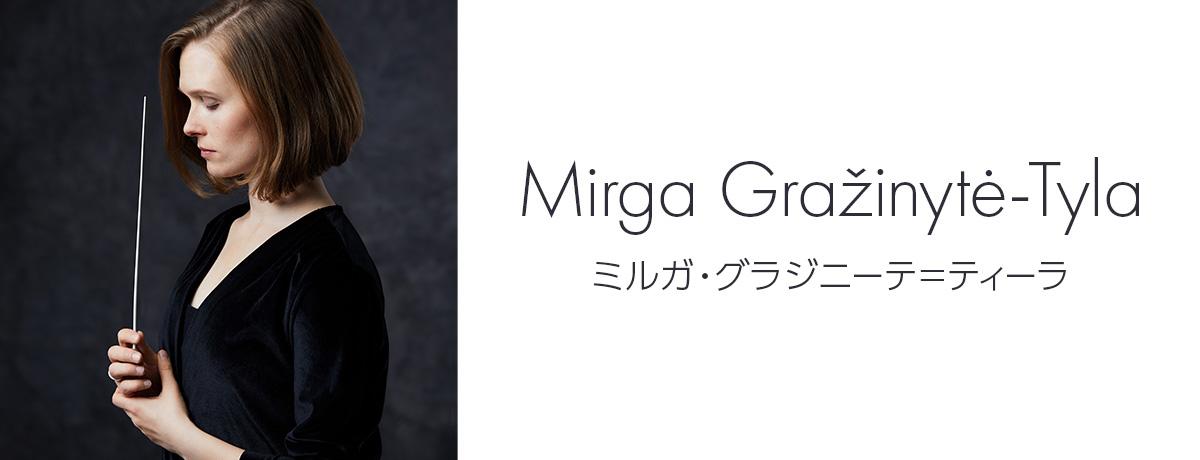 ミルガ・グラジニーテ=ティーラ