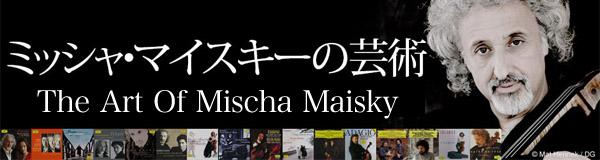 ミッシャ・マイスキーの芸術
