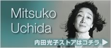 内田光子ストアはこちら