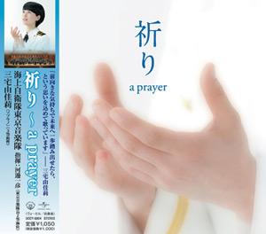 A -prayer
