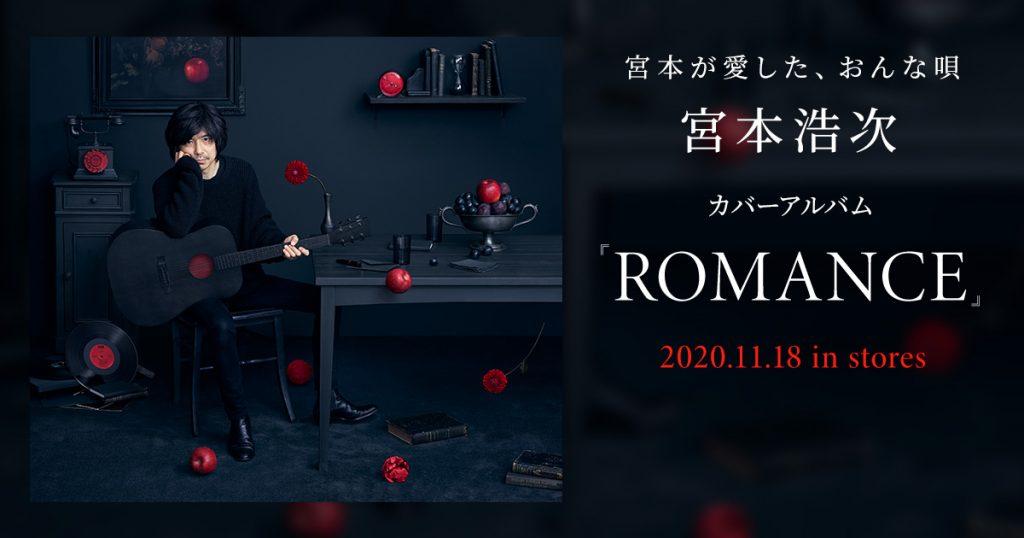 カバーアルバム「ROMANCE」SPECIAL SITE