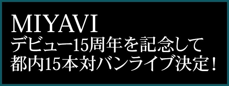 MIYAVIデビュー15周年を記念して都内15本対バンライブ決定!