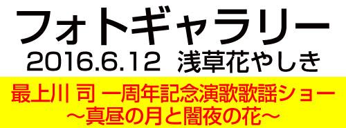 最上川 司 演歌歌謡ショー~出陣前夜祭&ニュークラブ 司 OPEN~
