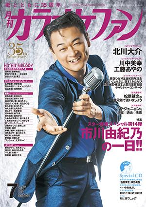 Karaoke 201707