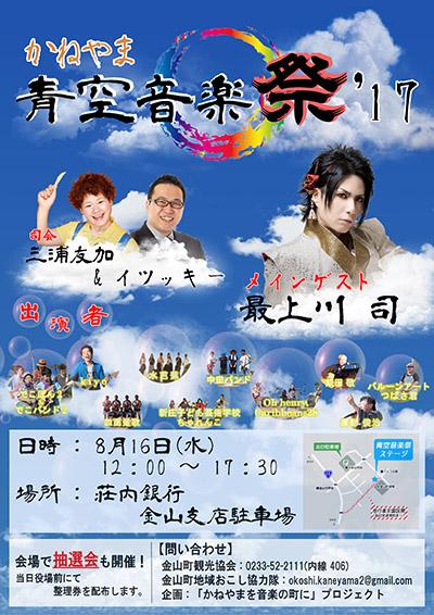 Event 20170816