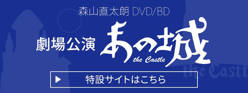 「あの城」特設サイト