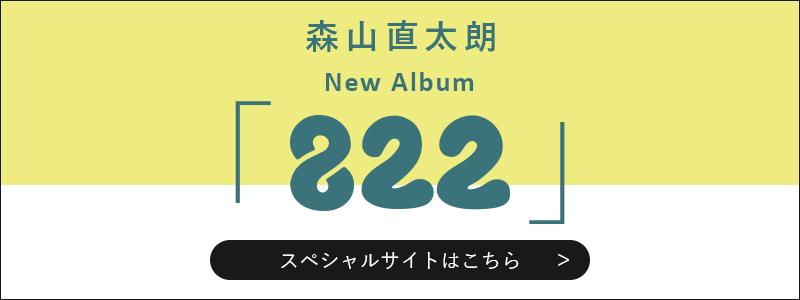森山直太朗「822」スペシャルサイト