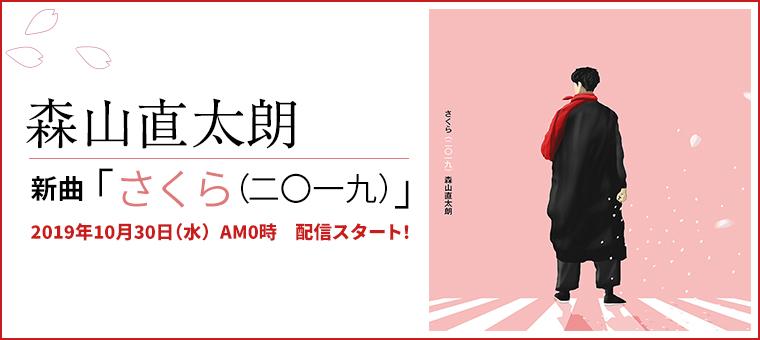 森山直太朗 新曲「さくら(二〇一九)」 2019年10月30日(水)AM0時 配信スタート!