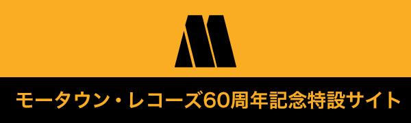 モータウン・レコーズ60周年記念特設サイト