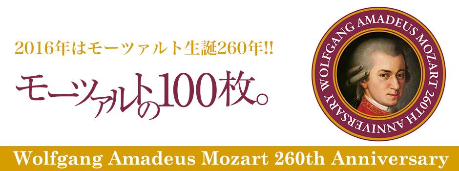 モーツァルトの100枚。