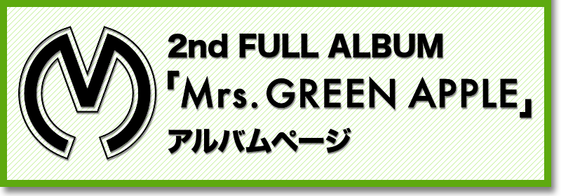 2nd Full Album「Mrs. GREEN APPLE」アルバムページ