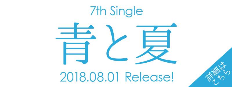 7thシングル「青と夏」特設ページはこちらから